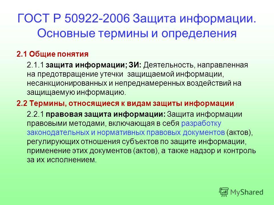 ГОСТ Р 50922-2006 Защита информации. Основные термины и определения 2.1 Общие понятия 2.1.1 защита информации; ЗИ: Деятельность, направленная на предотвращение утечки защищаемой информации, несанкционированных и непреднамеренных воздействий на защища