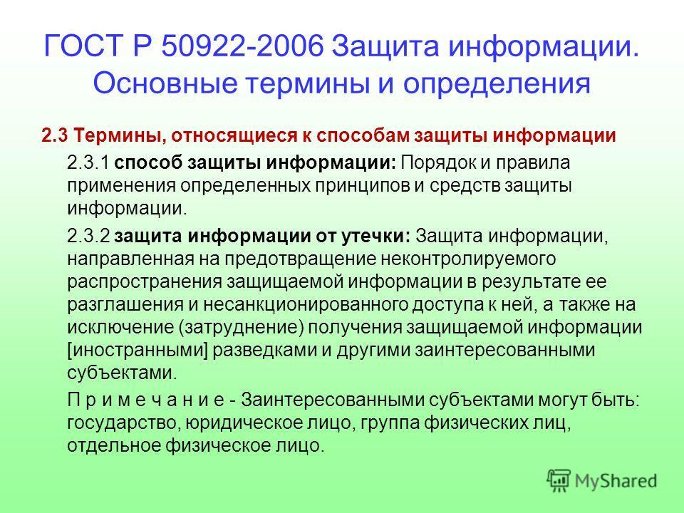 ГОСТ Р 50922-2006 Защита информации. Основные термины и определения 2.3 Термины, относящиеся к способам защиты информации 2.3.1 способ защиты информации: Порядок и правила применения определенных принципов и средств защиты информации. 2.3.2 защита ин