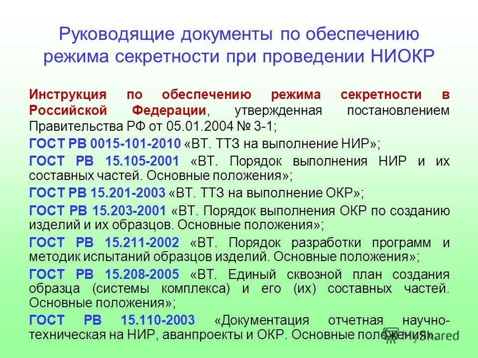 Инструкция по обеспечению режима секретности в российской