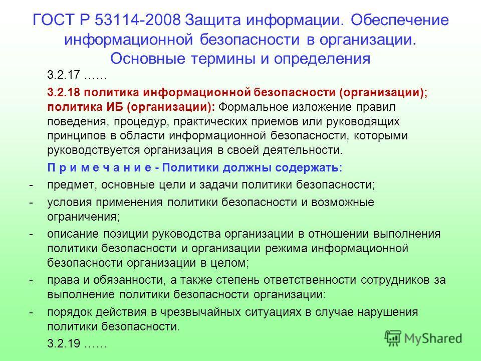 ГОСТ Р 53114-2008 Защита информации. Обеспечение информационной безопасности в организации. Основные термины и определения 3.2.17 …… 3.2.18 политика информационной безопасности (организации); политика ИБ (организации): Формальное изложение правил пов