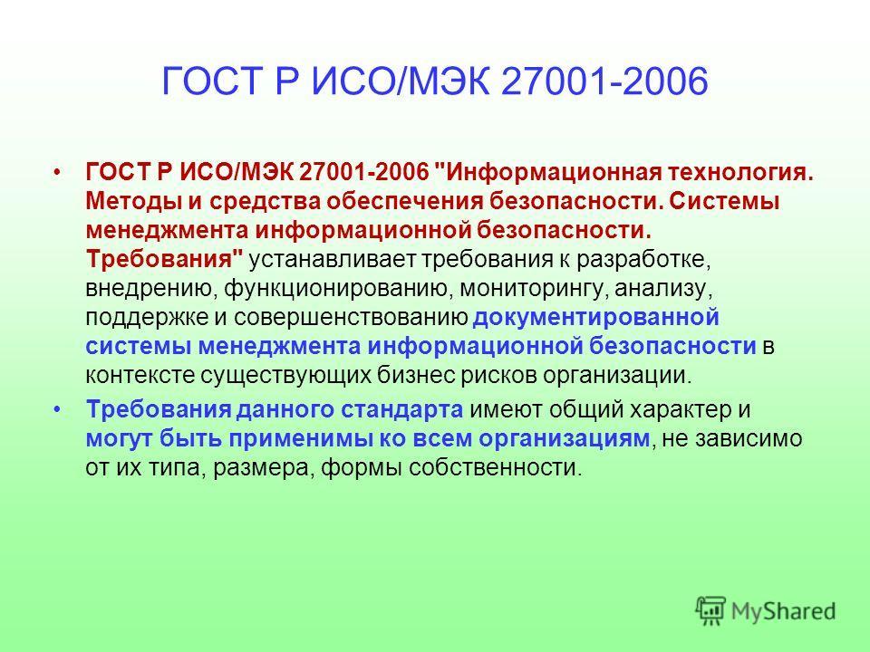 ГОСТ Р ИСО/МЭК 27001-2006 ГОСТ Р ИСО/МЭК 27001-2006