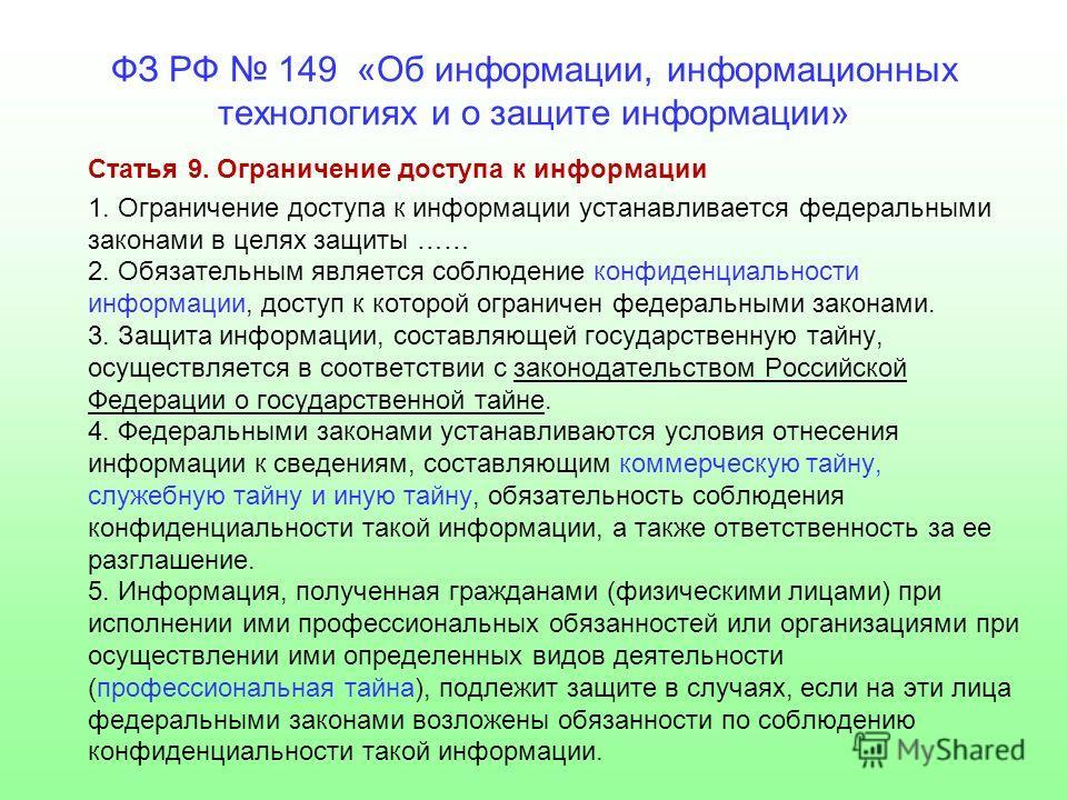 ФЗ РФ 149 «Об информации, информационных технологиях и о защите информации» Статья 9. Ограничение доступа к информации 1. Ограничение доступа к информации устанавливается федеральными законами в целях защиты …… 2. Обязательным является соблюдение кон