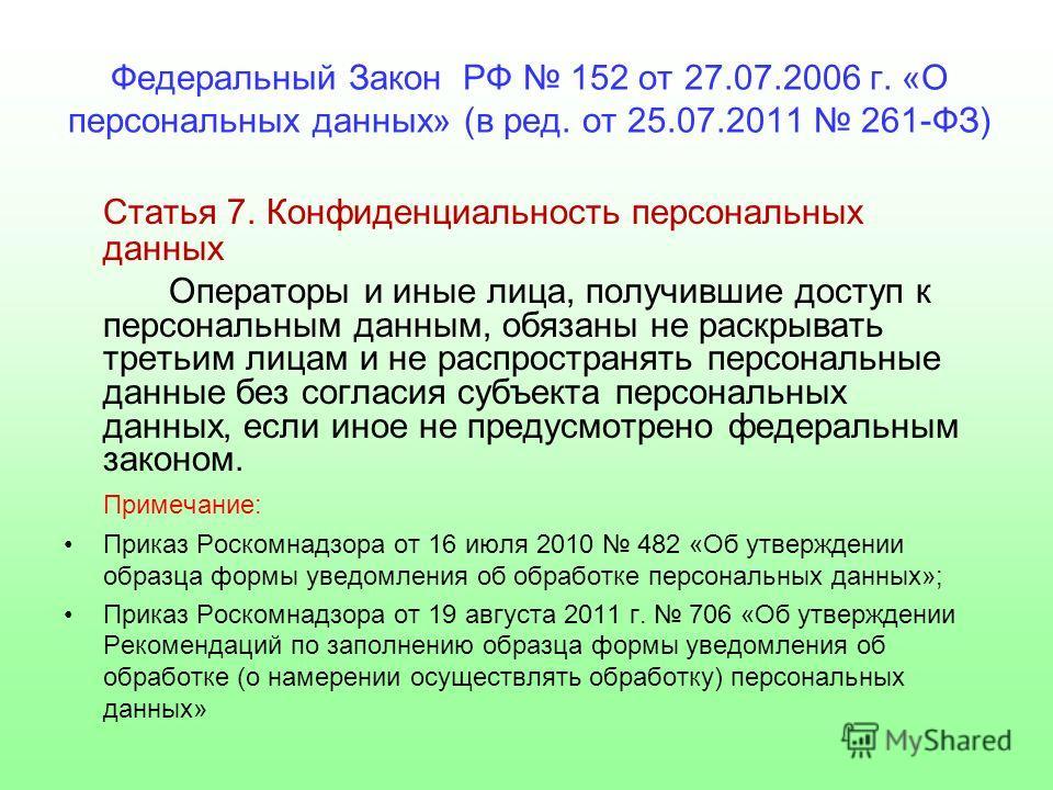 Федеральный Закон РФ 152 от 27.07.2006 г. «О персональных данных» (в ред. от 25.07.2011 261-ФЗ) Статья 7. Конфиденциальность персональных данных Операторы и иные лица, получившие доступ к персональным данным, обязаны не раскрывать третьим лицам и не