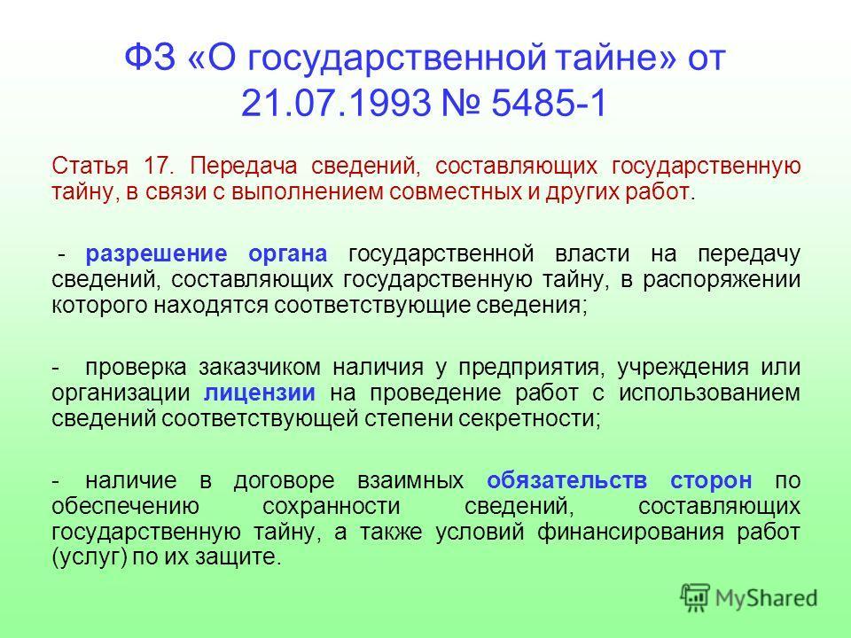 ФЗ «О государственной тайне» от 21.07.1993 5485-1 Статья 17. Передача сведений, составляющих государственную тайну, в связи с выполнением совместных и других работ. -разрешение органа государственной власти на передачу сведений, составляющих государс