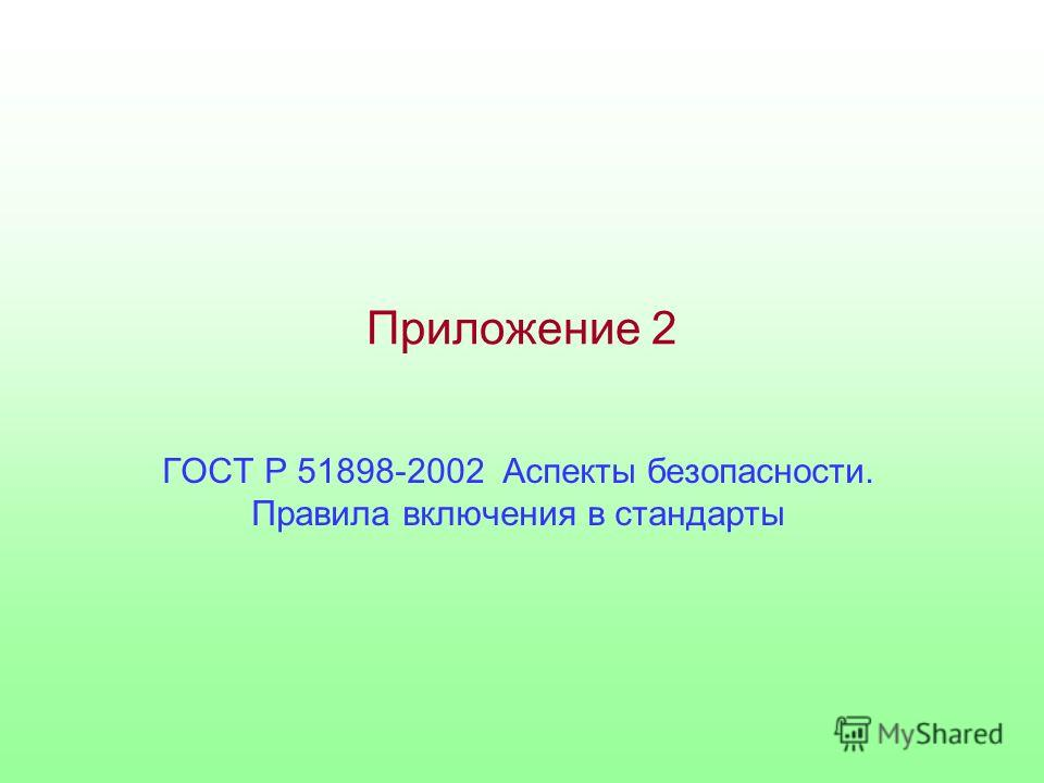 Приложение 2 ГОСТ Р 51898-2002 Аспекты безопасности. Правила включения в стандарты