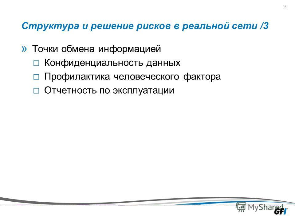 38 » Точки обмена информацией Конфиденциальность данных Профилактика человеческого фактора Отчетность по эксплуатации Структура и решение рисков в реальной сети /3