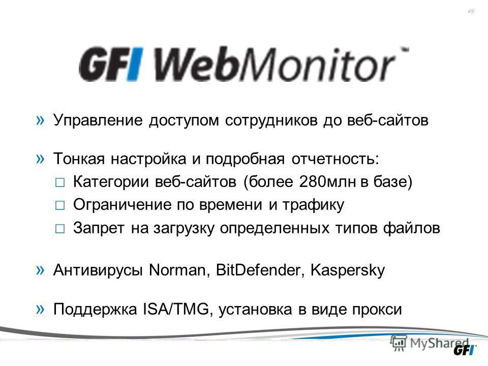 49 » Управление доступом сотрудников до веб-сайтов » Тонкая настройка и подробная отчетность: Категории веб-сайтов (более 280млн в базе) Ограничение по времени и трафику Запрет на загрузку определенных типов файлов » Антивирусы Norman, BitDefender, K