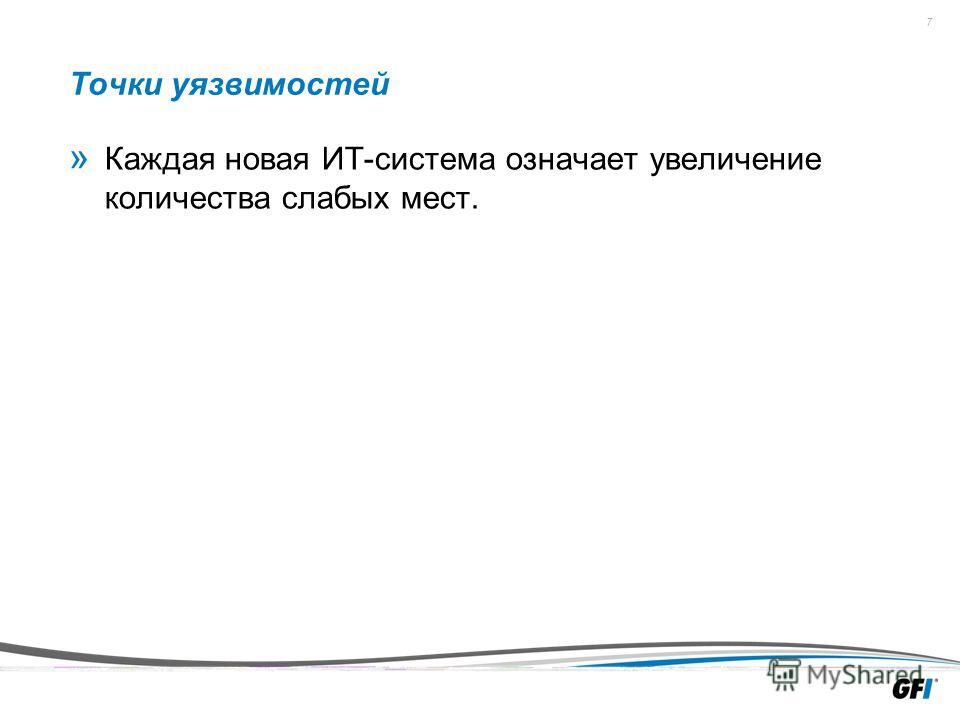 7 » Каждая новая ИТ-система означает увеличение количества слабых мест. Точки уязвимостей