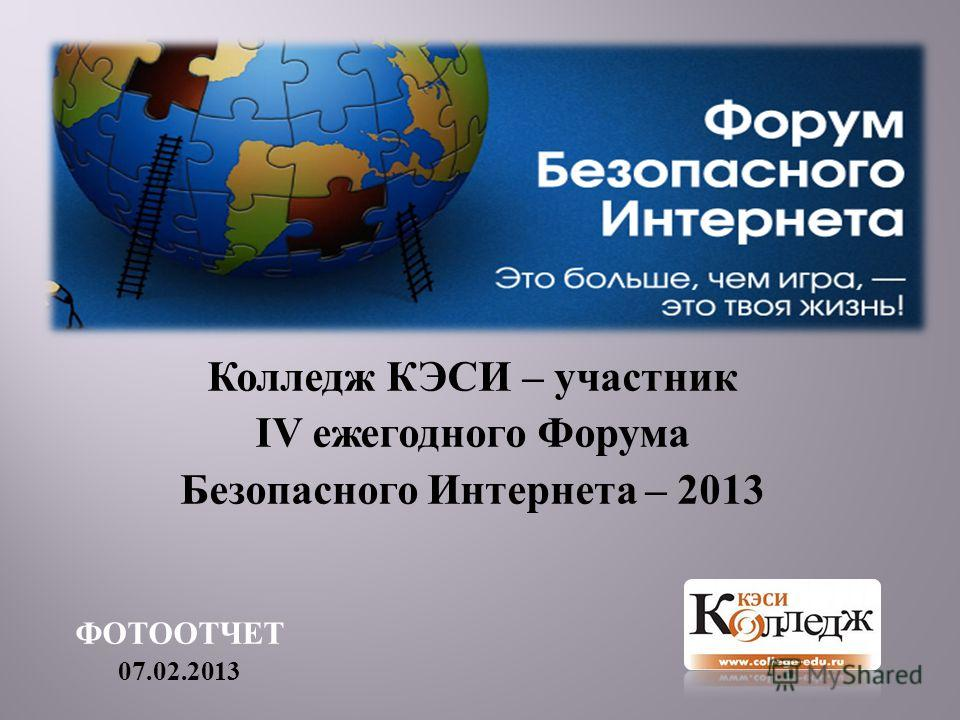 Колледж КЭСИ – участник IV ежегодного Форума Безопасного Интернета – 2013 ФОТООТЧЕТ 07.02.2013