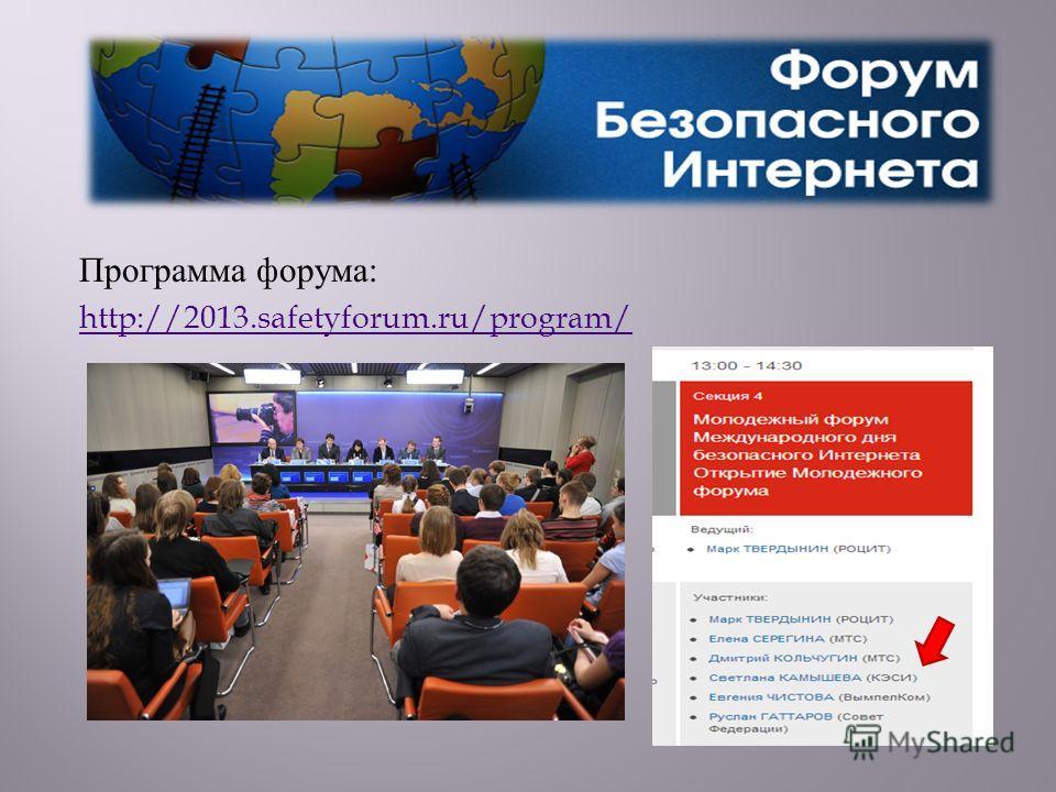 Программа форума : http://2013.safetyforum.ru/program/