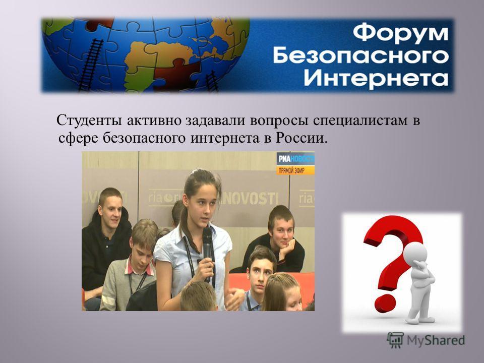 Студенты активно задавали вопросы специалистам в сфере безопасного интернета в России.