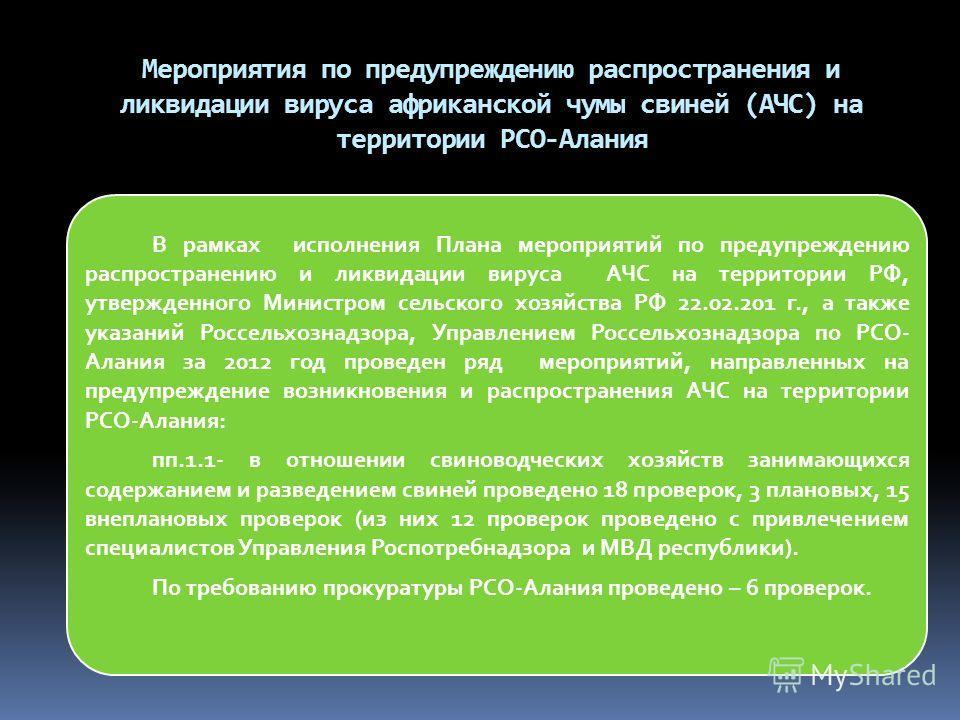 Мероприятия по предупреждению распространения и ликвидации вируса африканской чумы свиней (АЧС) на территории РСО-Алания В рамках исполнения Плана мероприятий по предупреждению распространению и ликвидации вируса АЧС на территории РФ, утвержденного М