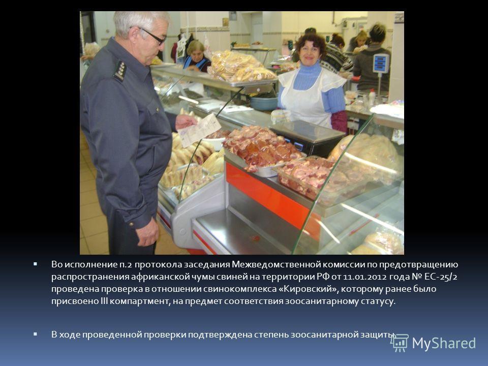 Во исполнение п.2 протокола заседания Межведомственной комиссии по предотвращению распространения африканской чумы свиней на территории РФ от 11.01.2012 года ЕС-25/2 проведена проверка в отношении свинокомплекса «Кировский», которому ранее было присв