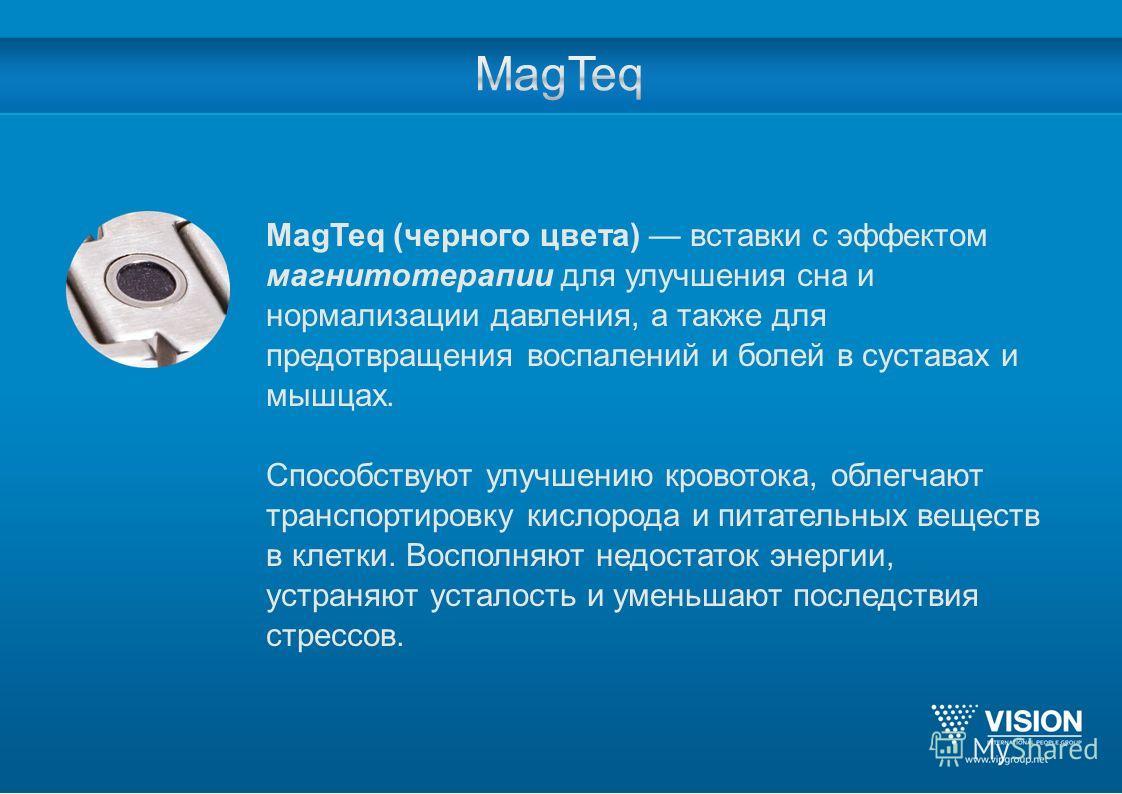 MagTeq (черного цвета) вставки с эффектом магнитотерапии для улучшения сна и нормализации давления, а также для предотвращения воспалений и болей в суставах и мышцах. Способствуют улучшению кровотока, облегчают транспортировку кислорода и питательных