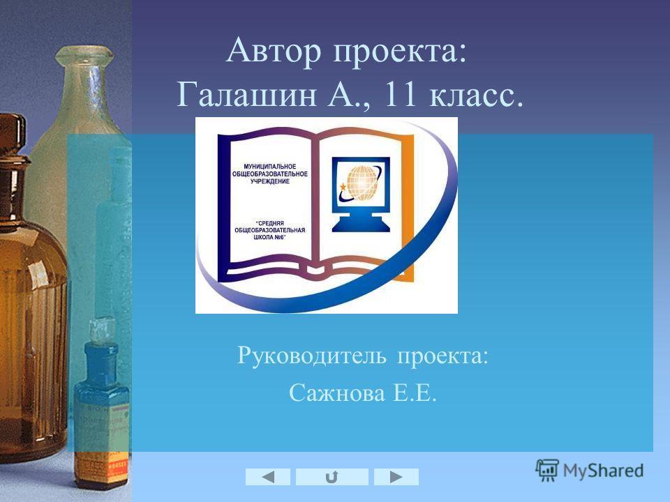 Автор проекта: Галашин А., 11 класс. Руководитель проекта: Сажнова Е.Е.
