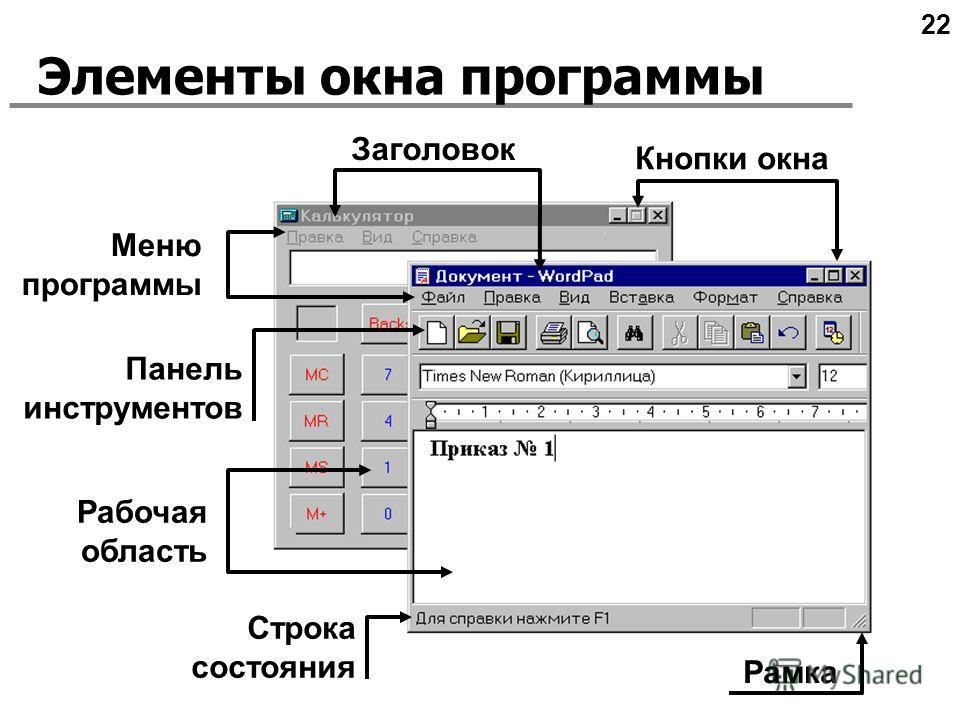 Элементы окна программы Заголовок Меню программы Кнопки окна Рамка Рабочая область Панель инструментов Строка состояния 22