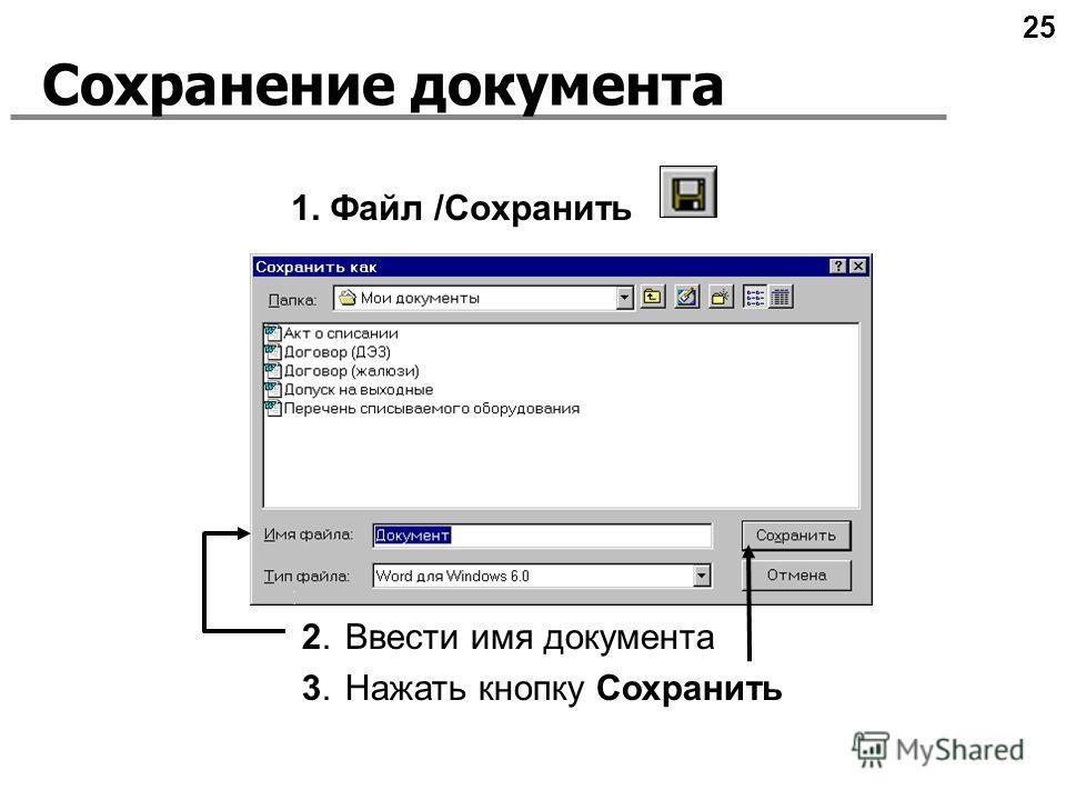 Сохранение документа 1. Файл /Сохранить 2.Ввести имя документа 3.Нажать кнопку Сохранить 25