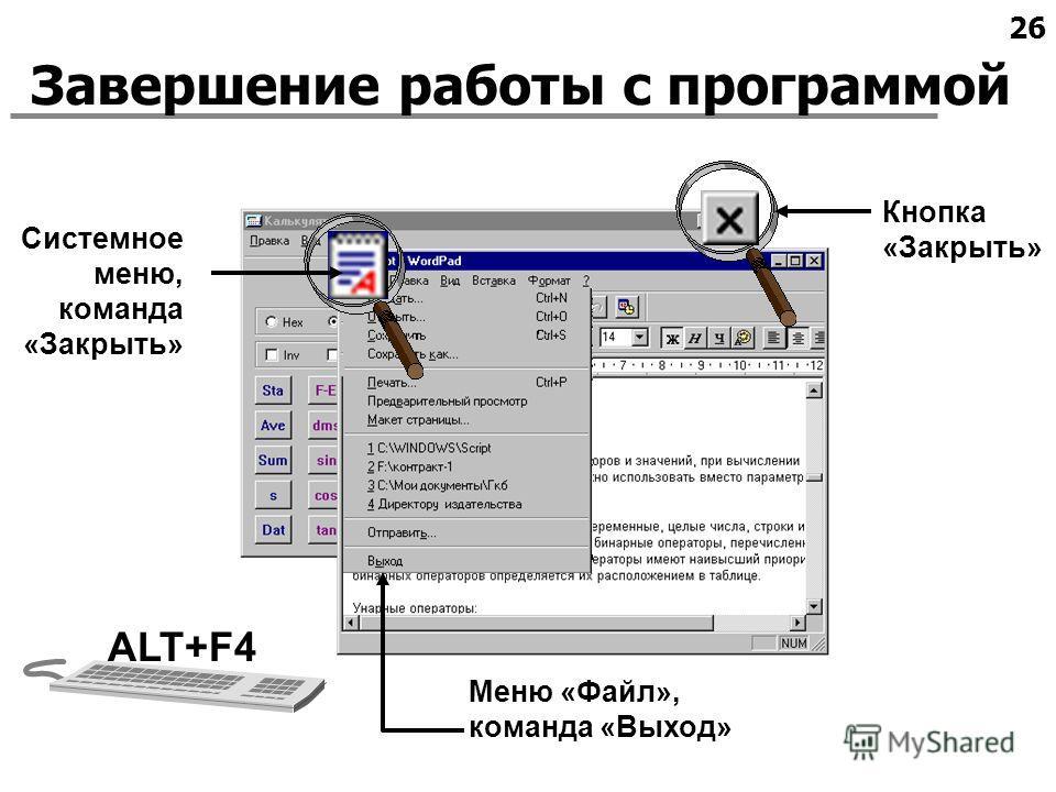 26 Завершение работы с программой Кнопка «Закрыть» Системное меню, команда «Закрыть» Меню «Файл», команда «Выход» ALT+F4