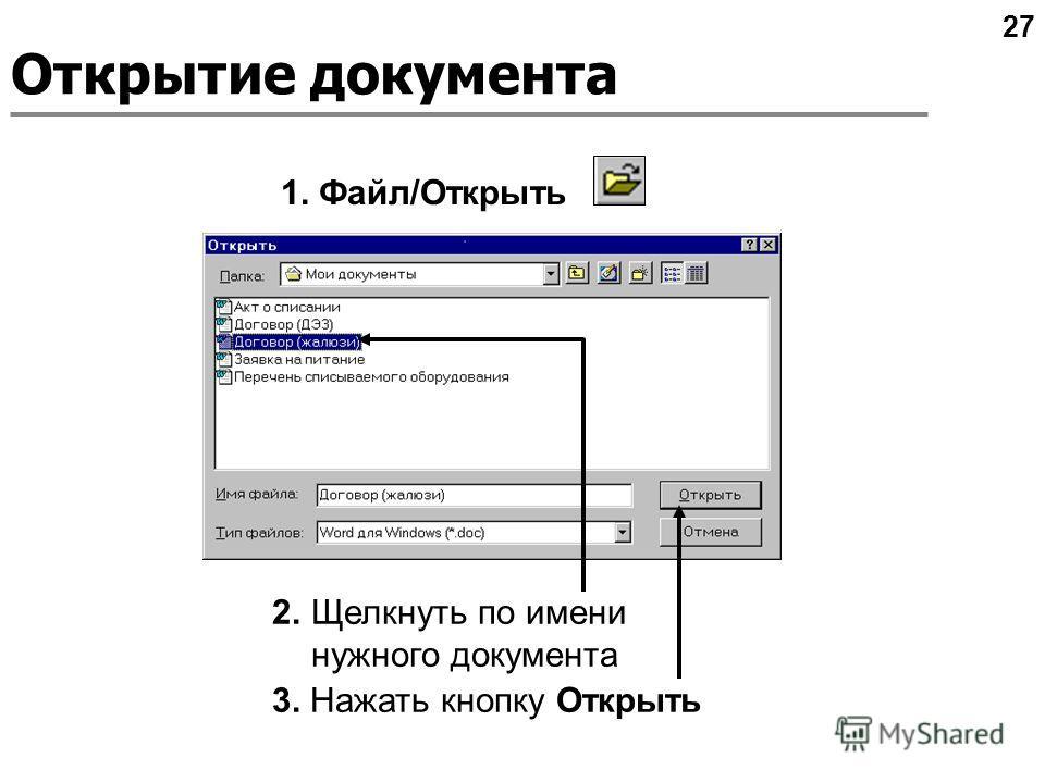 Открытие документа 1. Файл/Открыть 2. Щелкнуть по имени нужного документа 3. Нажать кнопку Открыть 27