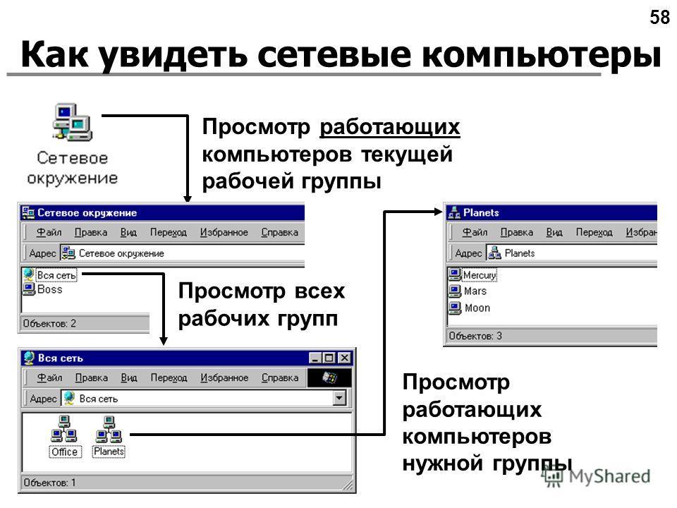 Как увидеть сетевые компьютеры Просмотр работающих компьютеров текущей рабочей группы 58 Просмотр работающих компьютеров нужной группы Просмотр всех рабочих групп