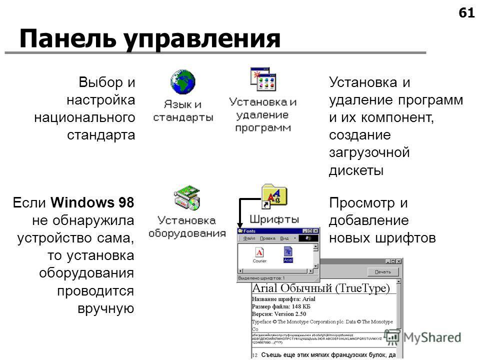 61 Панель управления Выбор и настройка национального стандарта Установка и удаление программ и их компонент, создание загрузочной дискеты Если Windows 98 не обнаружила устройство сама, то установка оборудования проводится вручную Просмотр и добавлени