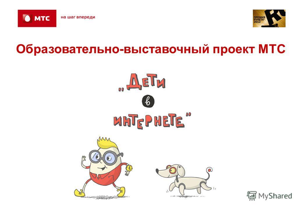_____________________________________________ (место для проставления грифа конфидециальности) ОАО «Мобильные ТелеСистемы», г. Москва, ул. Марксистская, д.4 Образовательно-выставочный проект МТС