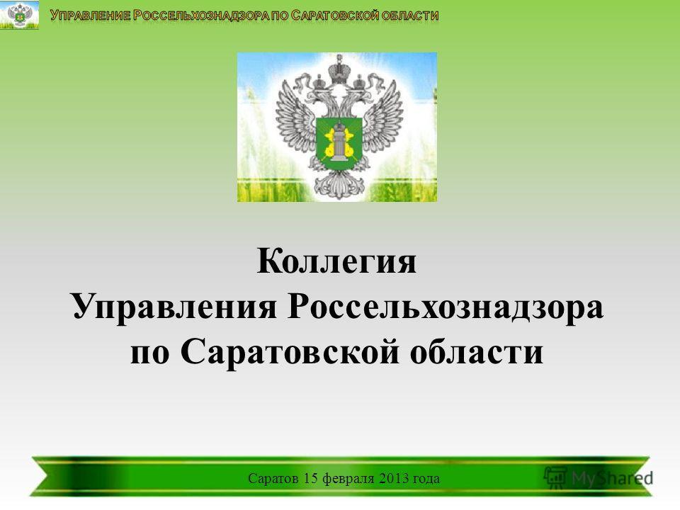 Коллегия Управления Россельхознадзора по Саратовской области Саратов 15 февраля 2013 года
