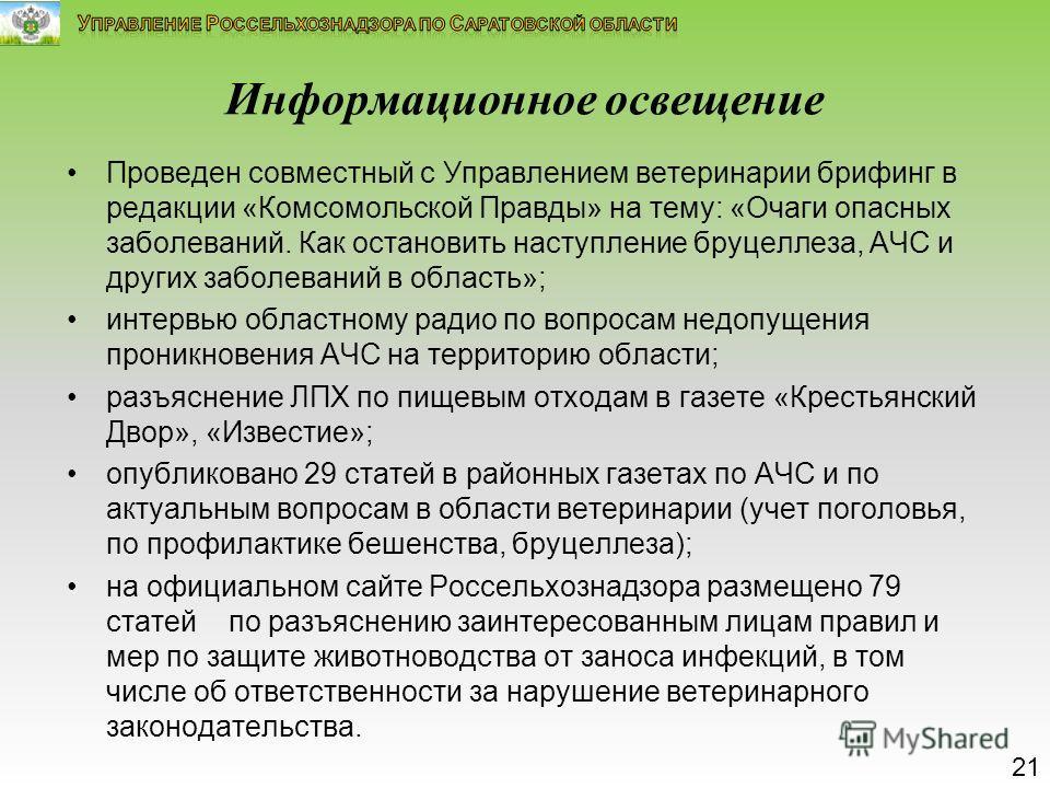 Информационное освещение Проведен совместный с Управлением ветеринарии брифинг в редакции «Комсомольской Правды» на тему: «Очаги опасных заболеваний. Как остановить наступление бруцеллеза, АЧС и других заболеваний в область»; интервью областному ради