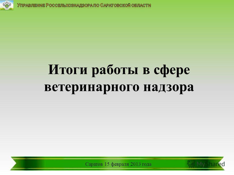 Итоги работы в сфере ветеринарного надзора Саратов 15 февраля 2013 года