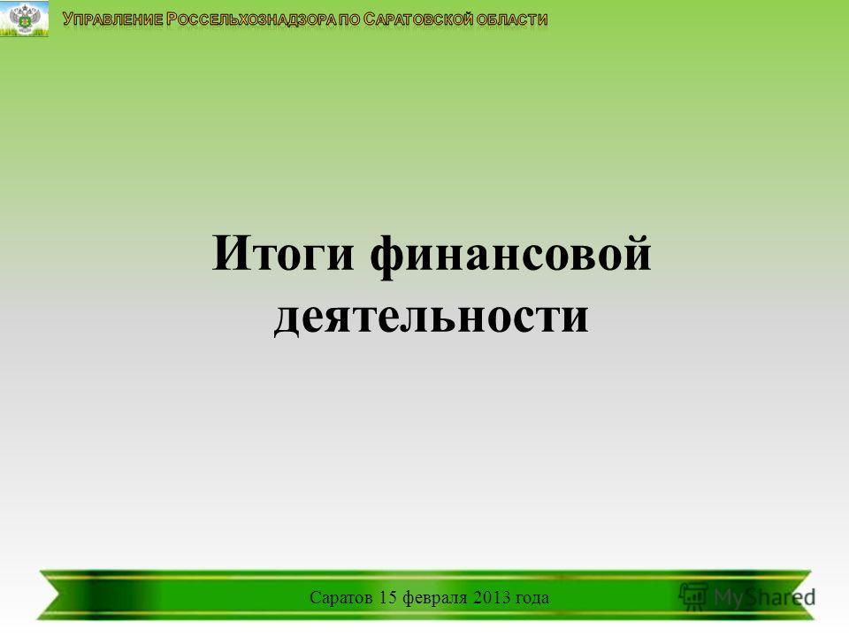 Итоги финансовой деятельности Саратов 15 февраля 2013 года