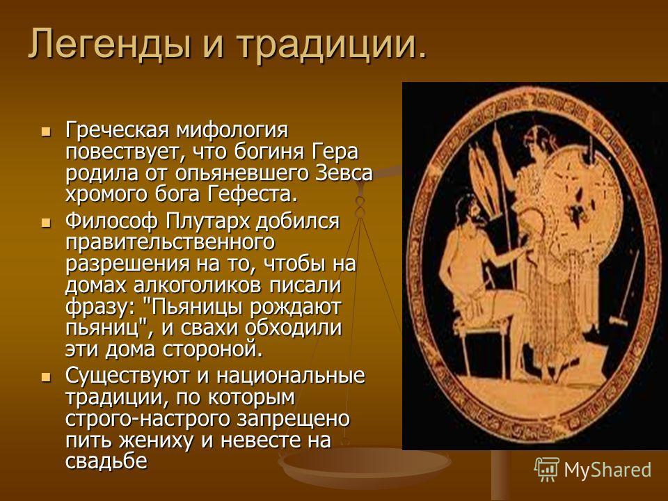 Легенды и традиции. Греческая мифология повествует, что богиня Гера родила от опьяневшего Зевса хромого бога Гефеста. Греческая мифология повествует, что богиня Гера родила от опьяневшего Зевса хромого бога Гефеста. Философ Плутарх добился правительс