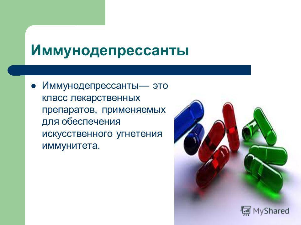 Иммунодепрессанты Иммунодепрессанты это класс лекарственных препаратов, применяемых для обеспечения искусственного угнетения иммунитета.