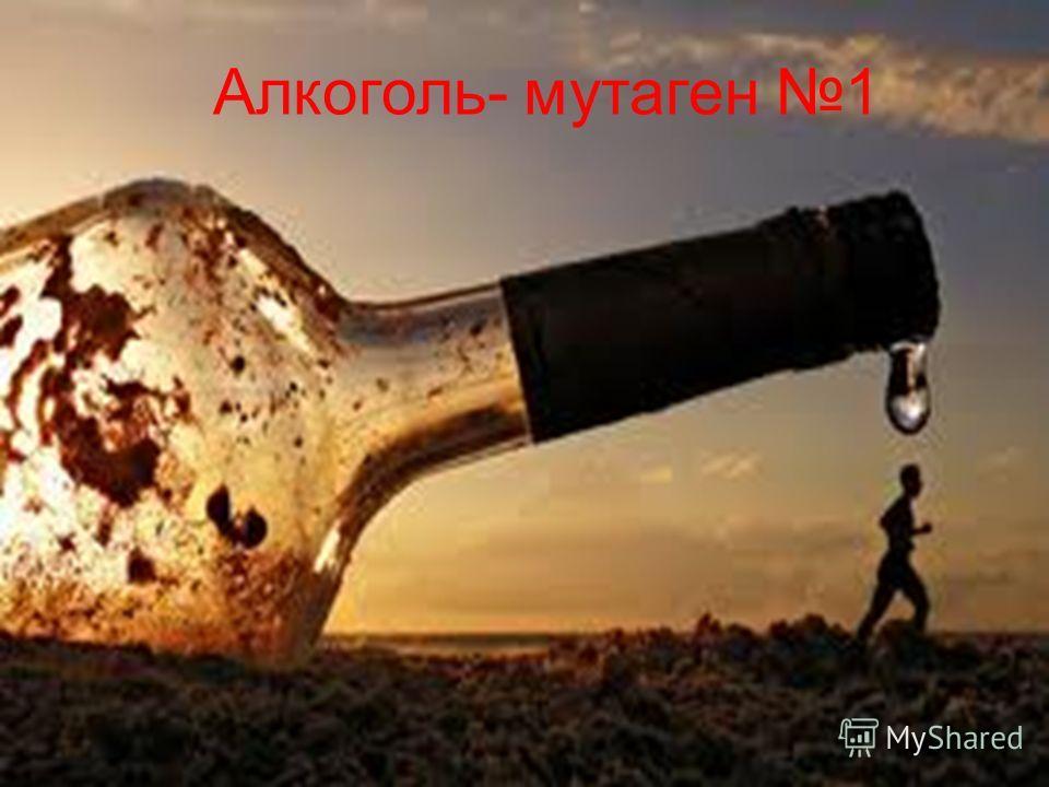 Алкоголь- мутаген 1