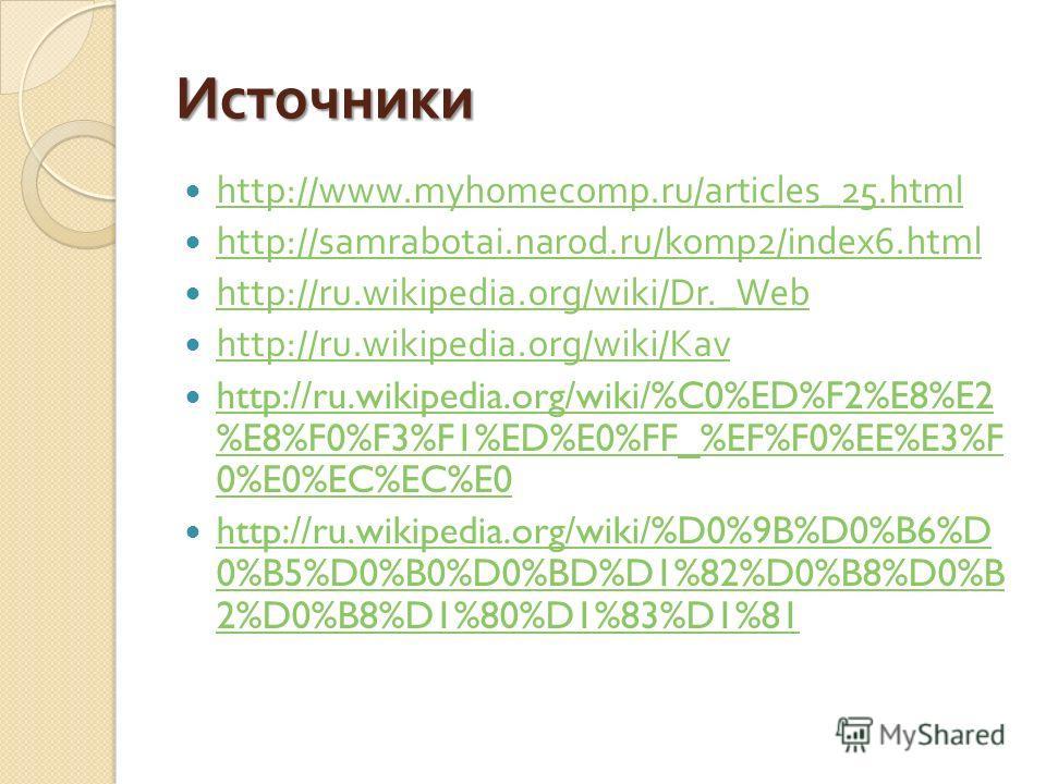 Источники http://www.myhomecomp.ru/articles_25.html http://samrabotai.narod.ru/komp2/index6.html http://ru.wikipedia.org/wiki/Dr._Web http://ru.wikipedia.org/wiki/Kav http://ru.wikipedia.org/wiki/%C0%ED%F2%E8%E2 %E8%F0%F3%F1%ED%E0%FF_%EF%F0%EE%E3%F 0