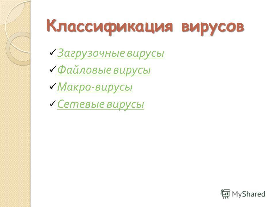 Классификация вирусов Загрузочные вирусы Загрузочные вирусы Файловые вирусы Файловые вирусы Макро - вирусы Макро - вирусы Сетевые вирусы Сетевые вирусы
