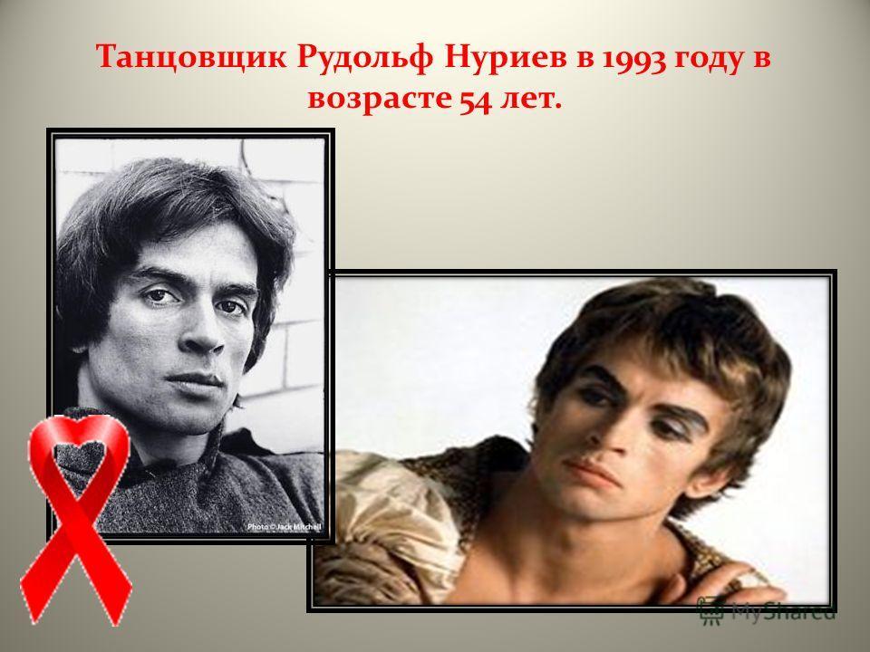 Танцовщик Рудольф Нуриев в 1993 году в возрасте 54 лет.