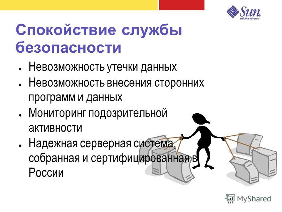 Спокойствие службы безопасности Невозможность утечки данных Невозможность внесения сторонних программ и данных Мониторинг подозрительной активности Надежная серверная система, собранная и сертифицированная в России