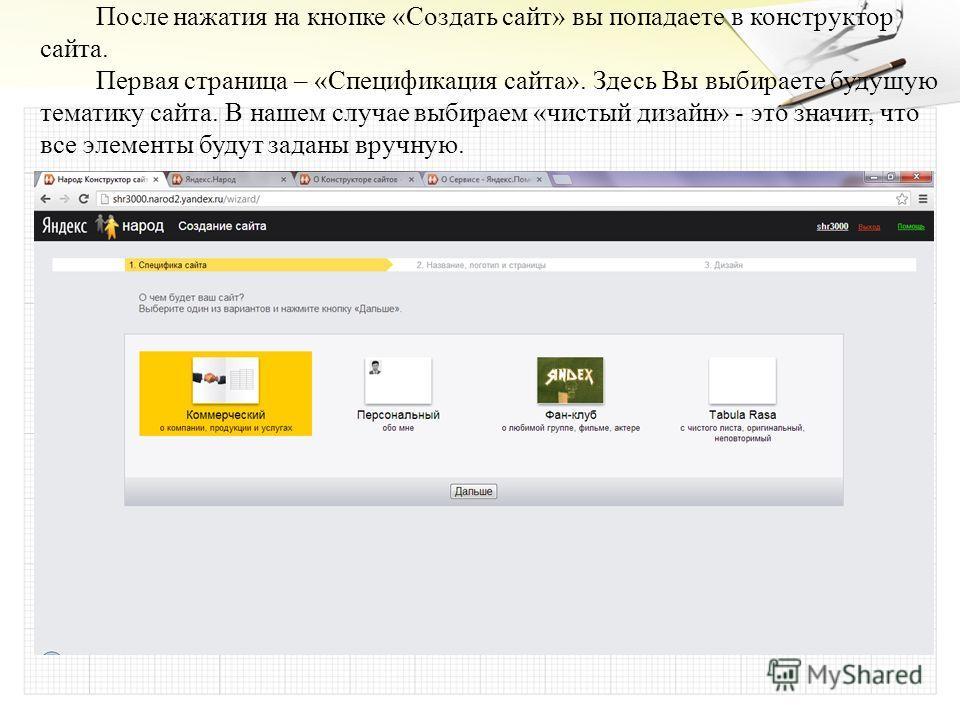 После нажатия на кнопке «Создать сайт» вы попадаете в конструктор сайта. Первая страница – «Спецификация сайта». Здесь Вы выбираете будущую тематику сайта. В нашем случае выбираем «чистый дизайн» - это значит, что все элементы будут заданы вручную.