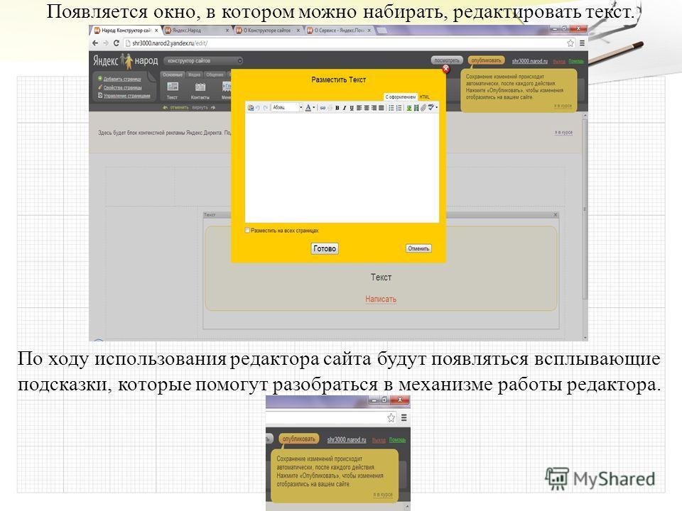 Появляется окно, в котором можно набирать, редактировать текст. По ходу использования редактора сайта будут появляться всплывающие подсказки, которые помогут разобраться в механизме работы редактора.