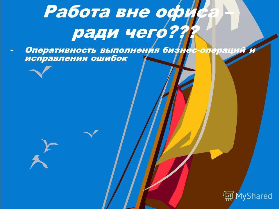-Оперативность выполнения бизнес-операций и исправления ошибок