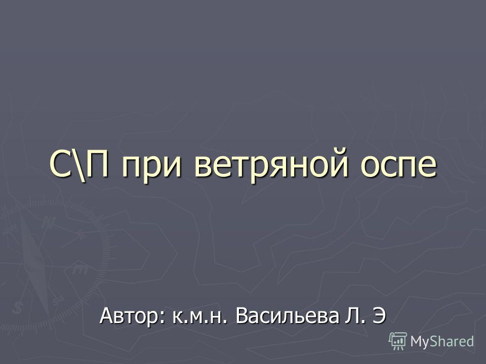С\П при ветряной оспе Автор: к.м.н. Васильева Л. Э