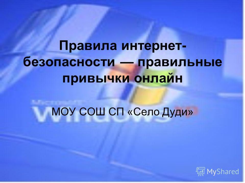 Правила интернет- безопасности правильные привычки онлайн МОУ СОШ СП «Село Дуди»