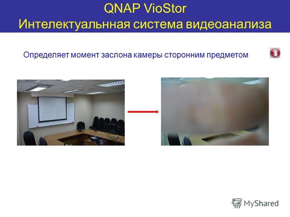 QNAP VioStor Интелектуальнная система видеоанализа Определяет момент заслона камеры сторонним предметом