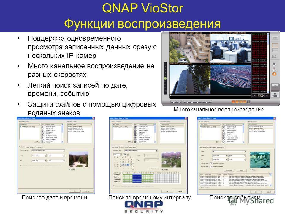 QNAP VioStor Функции воспроизведения Поддержка одновременного просмотра записанных данных сразу с нескольких IP-камер Много канальное воспроизведение на разных скоростях Легкий поиск записей по дате, времени, событию Защита файлов с помощью цифровых