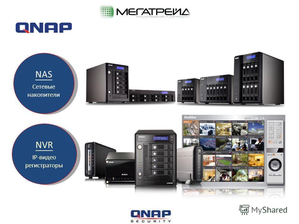 NAS Сетевые накопители NAS Сетевые накопители NVR IP-видео регистраторы NVR IP-видео регистраторы