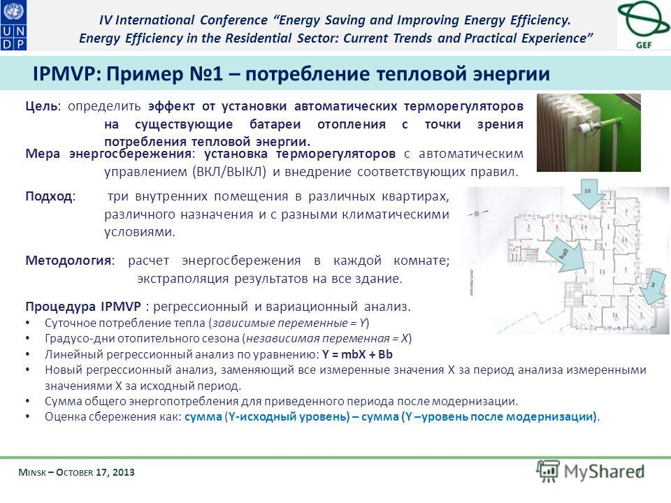 IV International Conference Energy Saving and Improving Energy Efficiency. Energy Efficiency in the Residential Sector: Current Trends and Practical Experience M INSK – O CTOBER 17, 2013 7 IPMVP: Пример 1 – потребление тепловой энергии Цель: определи