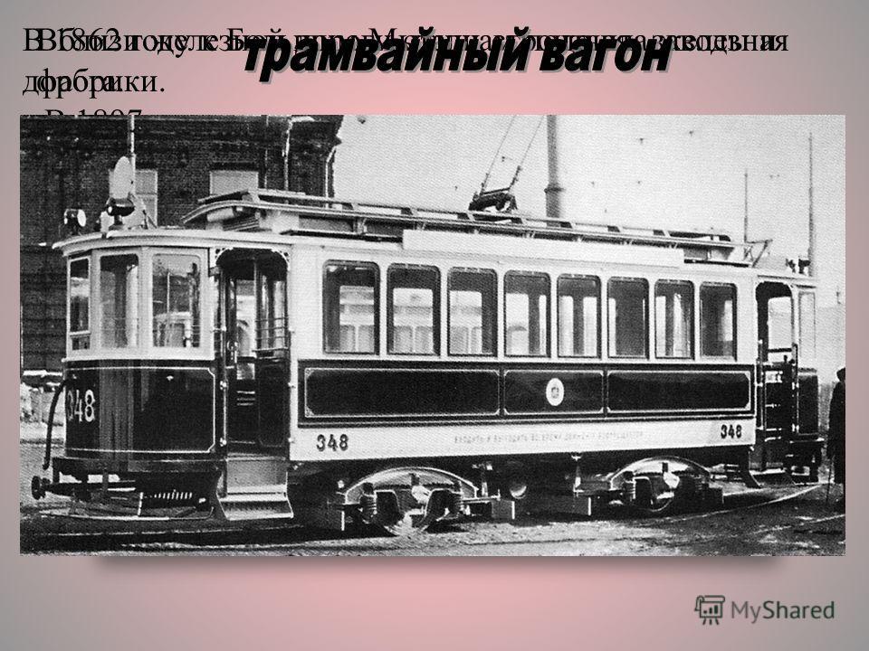 В 1862 году к Большим Мытищам подошла железная дорога. Вблизи железной дороги стали строиться заводы и фабрики. В 1897 году выпустил первую продукцию вагоностроительный завод.