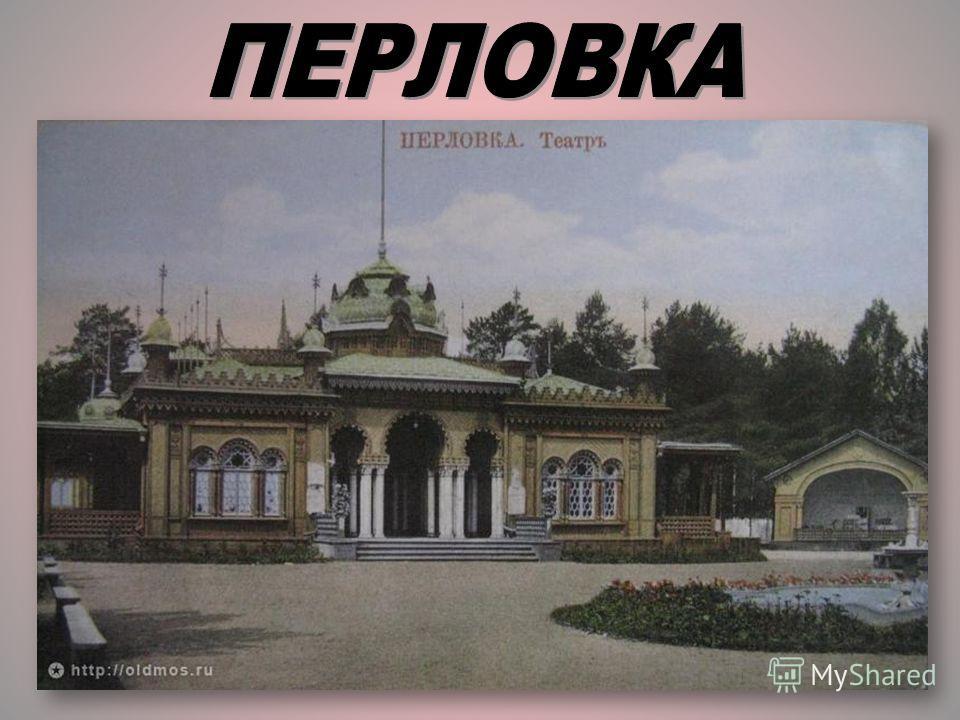 Поселок был образован знаменитым московским чаеторговцем Василием Семеновичем Перловым. Места эти славились чистым здоровым воздухом, прекрасным купанием на Яузе, великолепным сосновым лесом и живописными окрестностями. Сначала дач в Перловке было не