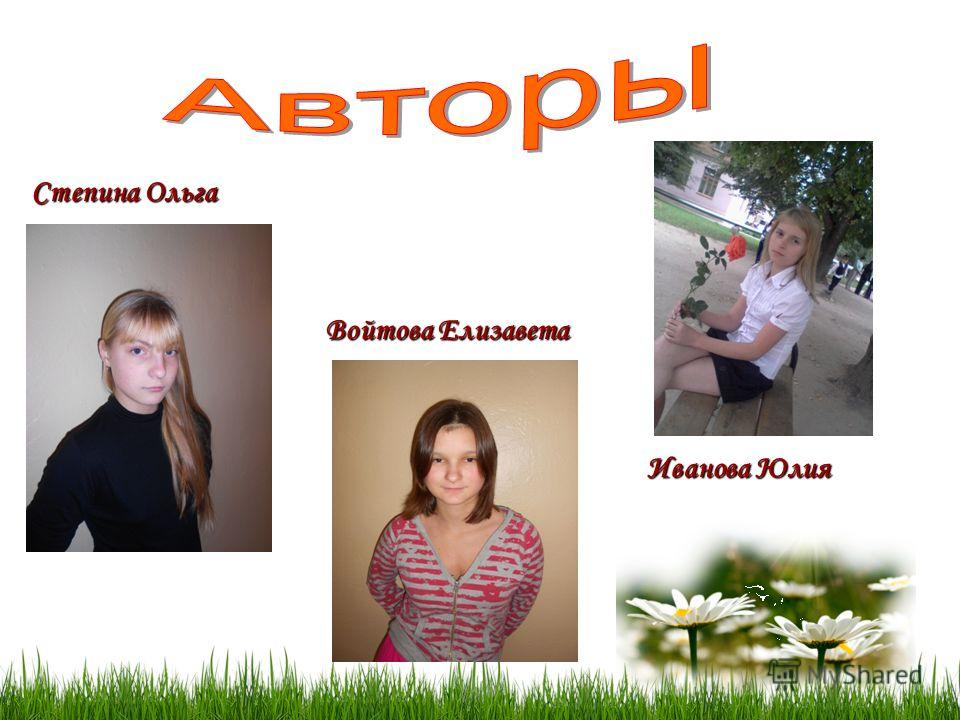 Степина Ольга Войтова Елизавета Иванова Юлия