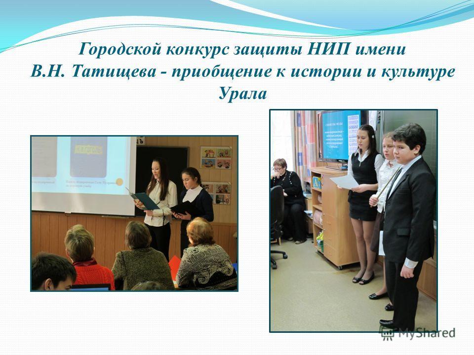 Городской конкурс защиты НИП имени В.Н. Татищева - приобщение к истории и культуре Урала